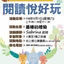 池上鄉110年多元閱讀推廣活動-閲讀悅好玩!